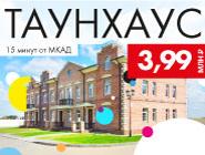 Таунхаусы от 82 м² от 3.99 млн руб. ЖК «Орловъ», ключи в 2017 г.